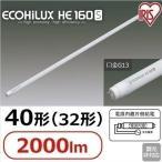 直管LEDランプ 照明 ライト HE160S 40形(32形) 2000lm LDG32T・D/13/20/16S LDG32T・N/13/20/16S LDG32T・W/13/20/16S LDG32T・WW/14/20/16S アイリスオーヤマ