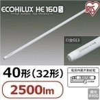 直管LEDランプ 電気 照明 ライト ECOHiLUX HE160S 40形(32形) 2500lm LDG32T・N/16/25/16S LDG32T・W/17/25/16S LDG32T・WW/18/25/16S アイリスオーヤマ