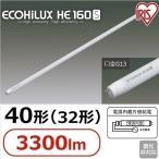 直管LEDランプ 電気 照明 ライト ECOHiLUX HE160S 40形(32形) 3300lm LDG32T・D/23/33/16S LDG32T・N/22/33/16S  アイリスオーヤマ