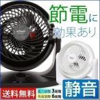 ショッピングサーキュレーター アウトレット 扇風機 サーキュレーター 静音 ENC-20 人気
