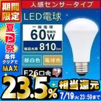 LED電球 E26 人感センサー付 60W(810lm) 昼白色 LDR8N-H-S6・電球色 LDR8L-H-S6 ECOHiLUX アイリスオーヤマ
