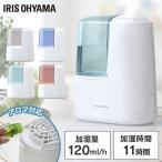 ショッピング場所 (在庫処分)加湿器 加熱式加湿器 卓上 SHM-120D アイリスオーヤマ