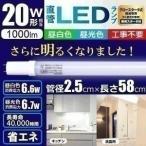 LED蛍光灯 蛍光灯 LED 直管ランプ 20形 LDG20T・7/10V2 アイリスオーヤマ