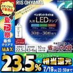 LED 丸型 蛍光灯 ランプ ペンダント用 30形+30形 LDCL3030SS/D・N・L/23-P アイリスオーヤマ