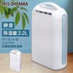 除湿機 衣類乾燥除湿機 アイリスオーヤマ 部屋干し 梅雨 洗濯 乾燥 家電 カビ対策 デシカント式 IJD-H20 IRISOHYAMA (あすつく)