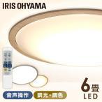 シーリングライト LED 6畳 音声操作 調光 調色 LEDシーリングライト 天井照明 照明 スピーカー おしゃれ 木目調 アイリスオーヤマ CL6DL-5.11WFV