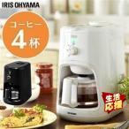 コーヒーメーカー 全自動 全自動コーヒーメーカー コーヒー おしゃれ 一人暮らし 新生活 豆挽き ドリップ BLIAC-A600-B WLIAC-A600-W アイリスオーヤマ