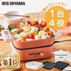 グリル鍋 一人用 3枚プレート たこ焼き 2人用 4人用 ホットプレート 電気鍋 鍋 おしゃれ 一人暮らし アイリスオーヤマ IGU-P3-I IGU-P3-D アイボリー オレンジ