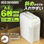ショッピングシュレッダー シュレッダー 電動 家庭用 P6HC アイリスオーヤマ