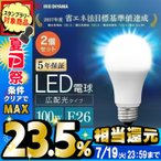 LED電球 100W E26 広配光 2個セット 100W相当 100形相当 電球 LED 昼光色 昼白色 電球色 アイリスオーヤマ LDA12D-G-10T62P LDA12N-G-10T62P LDA12L-G-10T62P