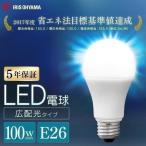 LED電球 100W E26 広配光 100形相当 100W相当 電球 LED 昼光色 昼白色 電球色 アイリスオーヤマ LDA12D-G-10T6 LDA12N-G-10T6 LDA12L-G-10T6