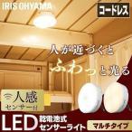 センサーライト 屋外 LED 屋内 電池式 人感センサー 人感センサーライト BSL40M アイリスオーヤマ 昼白色 電球色(あすつく)