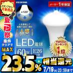 LED電球 E26 60W 電球 人感センサー 60形相当 防犯 工事不要 節電 自動消灯 自動 LDR9N-H-SE25 LDR9L-H-SE25 昼白色 電球色 アイリスオーヤマ