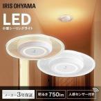 シーリングライト 小型 LED シーリングライト 照明 導光板 750lm 人感センサー付 SCL-75DMS-LGP SCL-75LMS-LGP 昼光色 電球色 アイリスオーヤマ