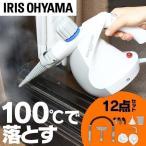 スチームクリーナー 除菌 クリーナー ハンディタイプ アイリスオーヤマ 加圧噴射方式 STM-303 人気