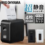 シュレッダー 家庭用 業務用 静音 静か アイリスオーヤマ マイクカット 超静音シュレッダー P4HMS