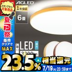 シーリングライト LED 6畳 おしゃれ 調光 木目 木目調 安い 照明 灯り 一人暮らし 木目調丸形シーリング アイリスオーヤマ ACL-6DMR ACL-6DUR