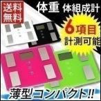 ショッピング薄型 体重計 体組成計 IMA-001 体脂肪計 人気 アイリスオーヤマ