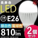 LED電球 E26 LDA7N-H-6T12P・LDA8L-H-6T12P アイリスオーヤマ 同色2個セット