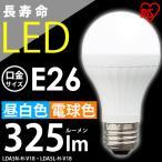 LED電球 E26 30W形相当 照明器具 天井 LDA5N-H-V18・LDA5L-H-V18 アイリスオーヤマ(アウトレット)