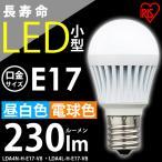 (在庫処分)LED電球 E17 25W相当 昼白色 電球色 照明器具 天井 アイリスオーヤマ