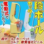 (在庫処分)段ボールカッター ダンボールカッター 電動 カッター カーペット コルク DBC-01 アイリスオーヤマ