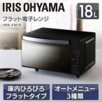 電子レンジ シンプル 本体 フラットテーブル ミラーガラス IMB-FM18 アイリスオーヤマ
