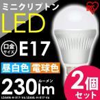 (在庫処分)LED電球 E17 25W相当 2個セット 昼白色 電球色 照明器具 天井 アイリスオーヤマ