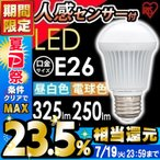 ショッピングled電球 LED 電球 E26 人感センサー アイリスオーヤマ 人気
