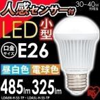 LED電球 E26 30/40W形相当 人感センサー 照明器具 天井 アイリスオーヤマ(アウトレット)
