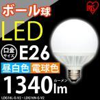 ショッピングLED LED電球 LEDボール球 E26 100W 1340lm  アイリスオーヤマ 人気