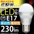 \再値下げ/(在庫処分)LED電球 E17 25W相当 広配光 昼白色 電球色 照明器具 天井 アイリスオーヤマ(あすつく)
