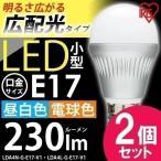 アウトレット LED電球 E17 広配光 小形 2個セット LDA4N-G-E17-V1・LDA4L-G-E17-V1 アイリスオーヤマ