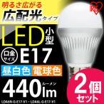 LED電球 E17 40W相当 広配光 2個セット 昼白色 電球色 照明器具 天井 アイリスオーヤマ (アウトレット)