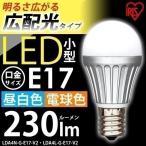 アウトレット LED電球 E17 広配光  昼白色・電球色 小型 電球 25W形相当 アイリスオーヤマ