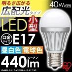 【在庫処分】LED電球 E17 40W相当 広配光 昼白色 電球色 照明器具 天井 アイリスオーヤマ