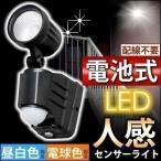 センサーライト 屋外 LED 乾電池式 防犯グッズ 防犯灯 防犯ライト LSL-B3SN-100 LSL-B3SL-100 アイリスオーヤマ
