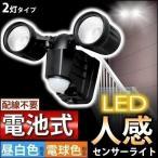 センサーライト LED 乾電池式 人感センサー 2灯式 アイリスオーヤマ 防犯灯 防犯ライト LSL-B3TL-200