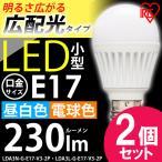 (在庫処分)LED電球 E17 25W相当 広配光 2個セット 昼白色 電球色 照明器具 天井 アイリスオーヤマ