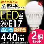 アウトレット LED電球 E17 広配光 同色2個セット 昼白色・電球色 アイリスオーヤマ