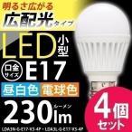 ショッピング在庫処分 【在庫処分】\数量限定/ LED電球 E17 25W相当 広配光 4個セット 昼白色 電球色 照明器具 天井 アイリスオーヤマ
