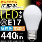 LED電球 E17 広配光40W相当 アイリスオーヤマ