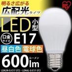 LED電球 E17 50W相当 広配光 昼白色 電球色 照明器具 天井 密閉器具対応 アイリスオーヤマ (あすつく)
