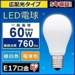 LED電球 E17 60W相当 広配光 昼白色 電球色 照明器具 天井 アイリスオーヤマ (あすつく)