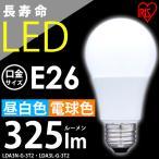 LED電球 E26 30W形相当 照明器具 天井 LDA3N-G-3T2・LDA3L-G-3T2・昼白色・電球色 アイリスオーヤマ (あすつく)