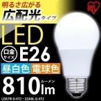 LED電球 E26 広配光タイプ 810lm LDA7N-G-6T2・LDA8L-G-6T2・昼白色・電球色 アイリスオーヤマ