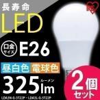 LED電球 2個セット 一般電球タイプ E26 325lm LDA3N-G-3T22P・LDA3L-G-3T22P アイリスオーヤマ (あすつく)