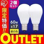 LED電球 E17 60W相当 広配光 2個セット昼白色 電球色 照明器具 天井 アイリスオーヤマ (あすつく)