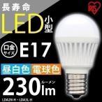 LED電球 E17 25W相当 昼白色 電球色 照明器具 天井 アイリスオーヤマ