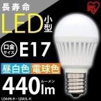 LED電球 E17 電気 照明 電球 直下40W 昼白色 LDA4N-H・電球色 LDA5L-H アイリスオーヤマ (あすつく)